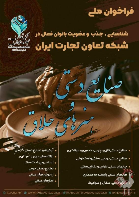 تصویر شماره اولین جشنواره مجازی صنایع دستی شبکه تعاون تجارت ایران