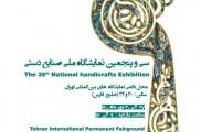 سی و پنجمین نمایشگاه سراسری صنایع دستی