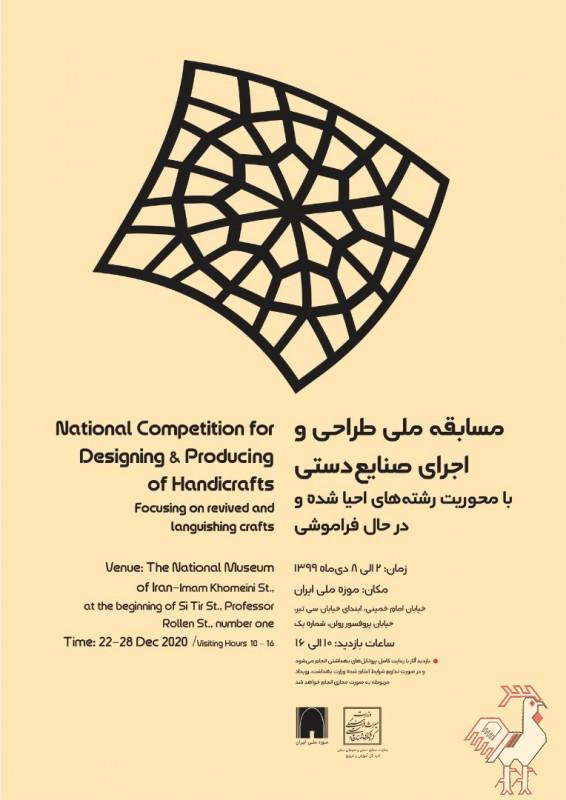 تصویر شماره مسابقه ملی طراحی و اجرای صنایع دستی