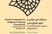 مسابقه ملی طراحی و اجرای صنایع دستی