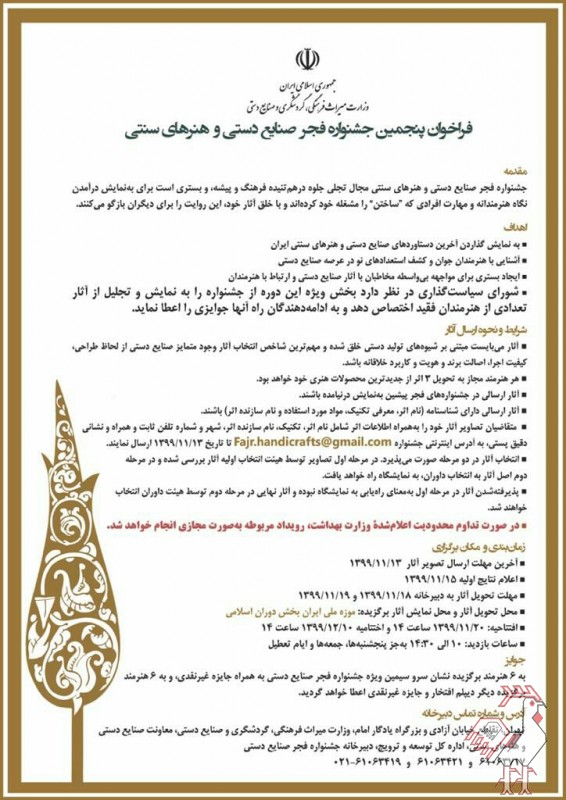 تصویر شماره فراخوان پنجمین جشنواره فجر صنایع دستی و هنرهای سنتی