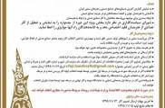 فراخوان پنجمین جشنواره فجر صنایع دستی و هنرهای سنتی